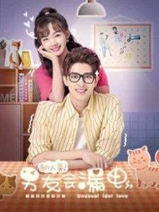 ดูซีรี่ย์จีน Unusual Idol Love (2021) สปาร์กรัก หวานใจนาย AI