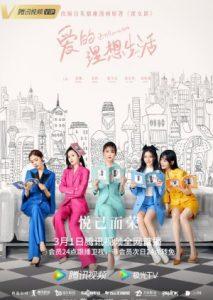 ซีรี่ย์จีน Brilliant Girls (2021) เพราะรักจึงเป็นฉันเอง