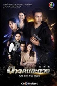 ดาวคนละดวง (2021) Dao Kon La Duang