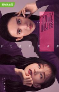 ดูซีรี่ย์จีน Dear Missy (2020) แม่สาวพราวเสน่ห์