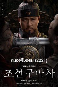 ดูซีรี่ย์เกาหลี Joseon Exorcist (2021) หมอผีโชซอน