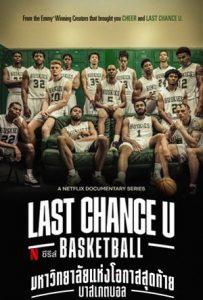 ซีรี่ย์ฝรั่ง Last Chance U: Basketball มหาวิทยาลัยแห่งโอกาสสุดท้าย: บาสเกตบอล | Netflix