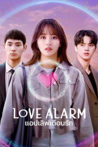 ดูซีรี่ย์ Love Alarm Season 2 (2021) แอปเลิฟเตือนรัก 2