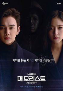 ซีรี่ย์เกาหลี Memorist (2020) ซับไทย