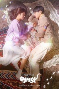 ดูซีรี่ย์เกาหลี Meow, the Secret Boy (2020) ซับไทย HD ดูฟรี