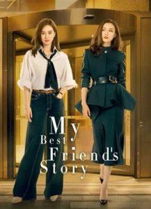 ซีรี่ย์จีน My Best Friend's Story (2020) มิตรภาพอันงดงาม