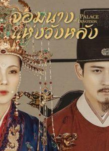 ซีรี่ย์จีน Palace of Devotion (2021) จอมนางแห่งวังหลัง