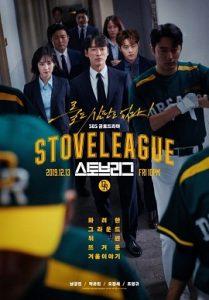 ดูซีรี่ย์เกาหลี Hot Stove League (2019) EP1-EP16 [จบเรื่อง]