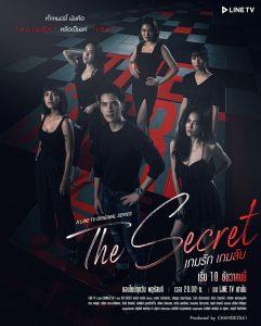 ดูซีรี่ย์ The Secret (2021) เกมรัก เกมลับ