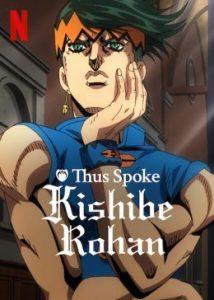 ซีรี่ย์ คิชิเบะ โรฮัง ไม่เคลื่อนไหว (2021) Thus Spoke Kishibe Rohan