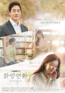 ดูซีรี่ย์เกาหลี When My Love Blooms (2020)