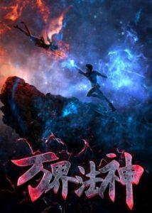 ซีรี่ย์อนิเมะ Wan Jie Fa Shen (2021) เทพเจ้าแห่งโลกเวทย์มนต์