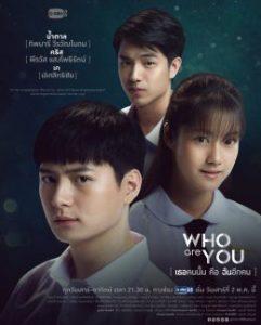 ซีรี่ย์ไทย Who are you (2020) เธอคนนั้นคือฉันอีกคน พากย์ไทย