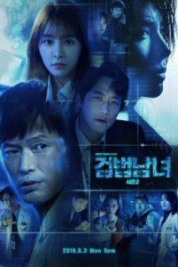 ซีรี่ย์เกาหลี Partners for Justice season 2 (2021) ศพซ่อนปม2