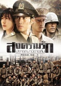 ซีรี่ย์เกาหลี road number one (2016) สงครามรัก ปรารถนามิอาจลืม