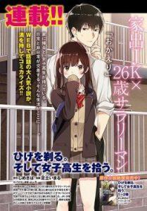 ดูซีรี่ย์อนิเมะ Hige wo Soru Soshite Joshikousei wo Hirou (2021)