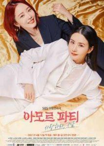 ซีรี่ย์เกาหลี Amor Fati (2021)