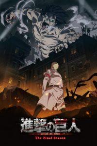 ซีรี่ย์ญี่ปุ่น Attack on Titan: The Final Season 4 (2020)