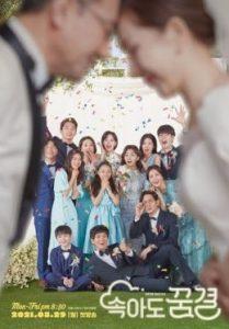 ซีรี่ย์เกาหลี Be My Dream Family (2021)