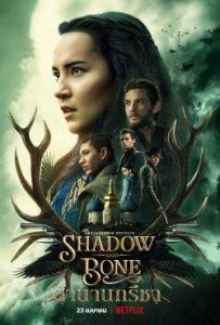 ดูซีรี่ย์ฝรั่ง Shadow and Bone (2021) ตำนานกรีชา EP1-EP8[จบ] Netflix