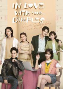 ซีรี่ย์จีน In Love with Your Dimples (2021) ยิ้มรักปักใจ ซับไทย