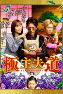 ดูซีรี่ย์ Gokushufudo (2020) พ่อบ้านสุดเก๋า