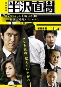 ดูซีรี่ย์ Hanzawa Naoki Season 1 (2013) จอมอหังการ ฮันซาวะ นาโอกิ