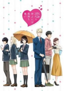 ดูซีรี่ย์ It's Too Sick to Call this Love, Koikimo (Koi to Yobu ni wa Kimochi Warui) (2021)