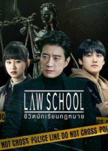 ดูซีรี่ย์เกาหลี Law School (2021) ชีวิตนักเรียนกฎหมาย ซับไทย EP1-16 [จบ]