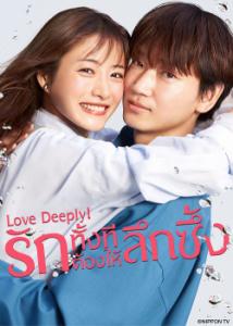 ดูซีรี่ย์ Love Deeply! (2021) รักทั้งทีต้องให้ลึกซึ้ง ซับไทย