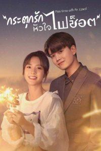 ดูซีรี่ย์จีน Miss Crow With Mr. Lizard (2021) กระตุกรัก หัวใจไฟช็อต