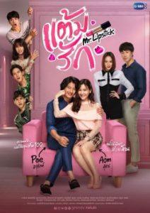 ดูซีรี่ย์ ละครไทย แต้มรัก Mr.Lipstick (2021) พากย์ไทย ตอนล่าสุด