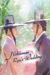 ดูซีรี่ย์วายเกาหลี Nobleman Ryu's Wedding (2021) ซับไทย HD มาสเตอร์