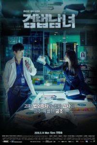 ดูซีรี่ย์เกาหลี Partners for Justice (2018) ศพซ่อนปม HD ซับไทย EP1 – EP32 [จบเรื่อง]