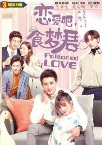 ซีรี่ย์จีน Poisoned Love (2020) ลืมฝันร้าย ด้วยใจแห่งรัก