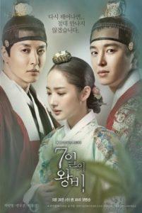 ดูซีรี่ย์เกาหลี Queen for Seven Days (2017) 7 วันบัลลังก์ราชินี
