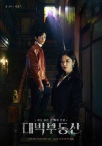 ดูซีรี่ย์เกาหลี Sell Your Haunted House (2021)