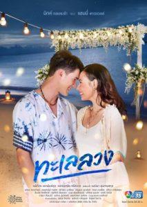ดูละคร ทะเลลวง (2021) Talay Luang พากย์ไทย์ EP1-EP17 [จบ]
