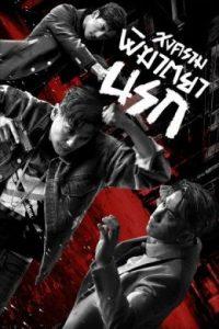 ดูซีรี่ย์ออนไลน์ ซีรี่ย์จีน White War (2021) สงครามพิฆาตยานรก HD พากย์ไทย