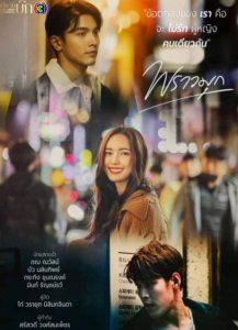 ดูละคร พราวมุก (2021) Praomook