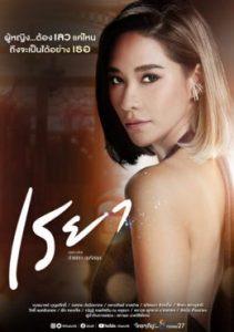 ดูซีรี่ย์ ละครไทย เรยา (2021) Reya [ตอนจบ] Full HD พากย์ไทย