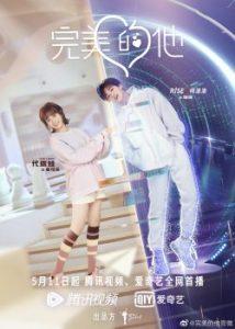 ซีรี่ย์จีน Love Crossed (2021) ปิ๊งรักไอ้ต้าวดิจิตอล