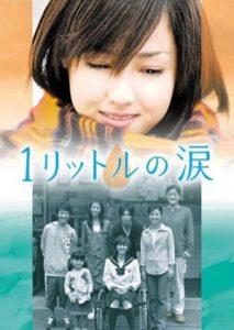 ซีรี่ย์ญี่ปุ่น 1 Litre of Tears (2005) บันทึกน้ำตา 1 ลิตร