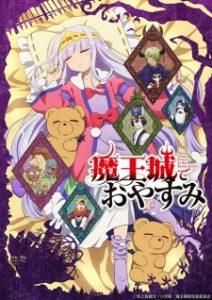 ดูซีรี่ย์อนิเมะ Maoujou de Oyasumi (Sleepy Princess in the Demon Castle) (2020) หลับฝันดีนะเจ้าหญิงที่ปราสาทจอมมาร