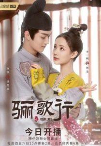 ดูซีรี่ย์จีน Court Lady (2021) ลำนำรักแห่งฉางอัน ซับไทย [จบ]