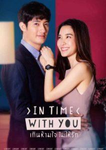 ดูซีรี่ย์ไทยออนไลน์ In Time With You (2021) ถึงห้ามใจก็จะรัก