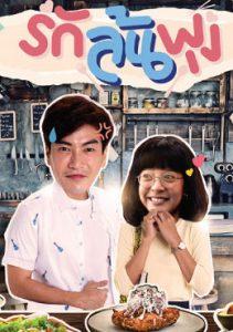 ดูซีรี่ย์ออนไลน์ Let's Eat (2021) รักล้นพุง [เวอร์ชั่นไทย] มาสเตอร์ Full HD 4K