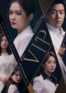 ซีรี่ย์เกาหลี VIP (2019) ล่าหาชู้