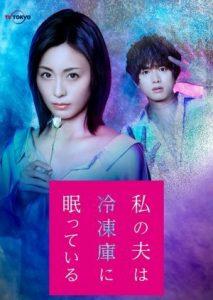 Watashi no Otto wa Reitouko ni Nemutte Iru (2021) สามีฉันหลับใหลในตู้แช่แข็ง