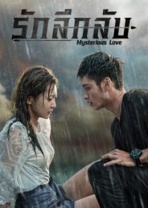 ซีรี่ย์จีน Mysterious Love (2021) รักลึกลับ
